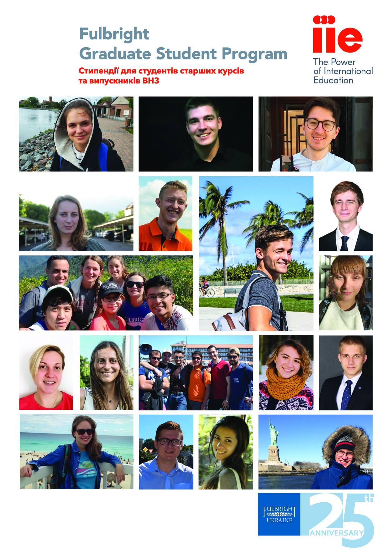 Розпочато прийом документів на конкурс Fulbright Graduate Student Program!