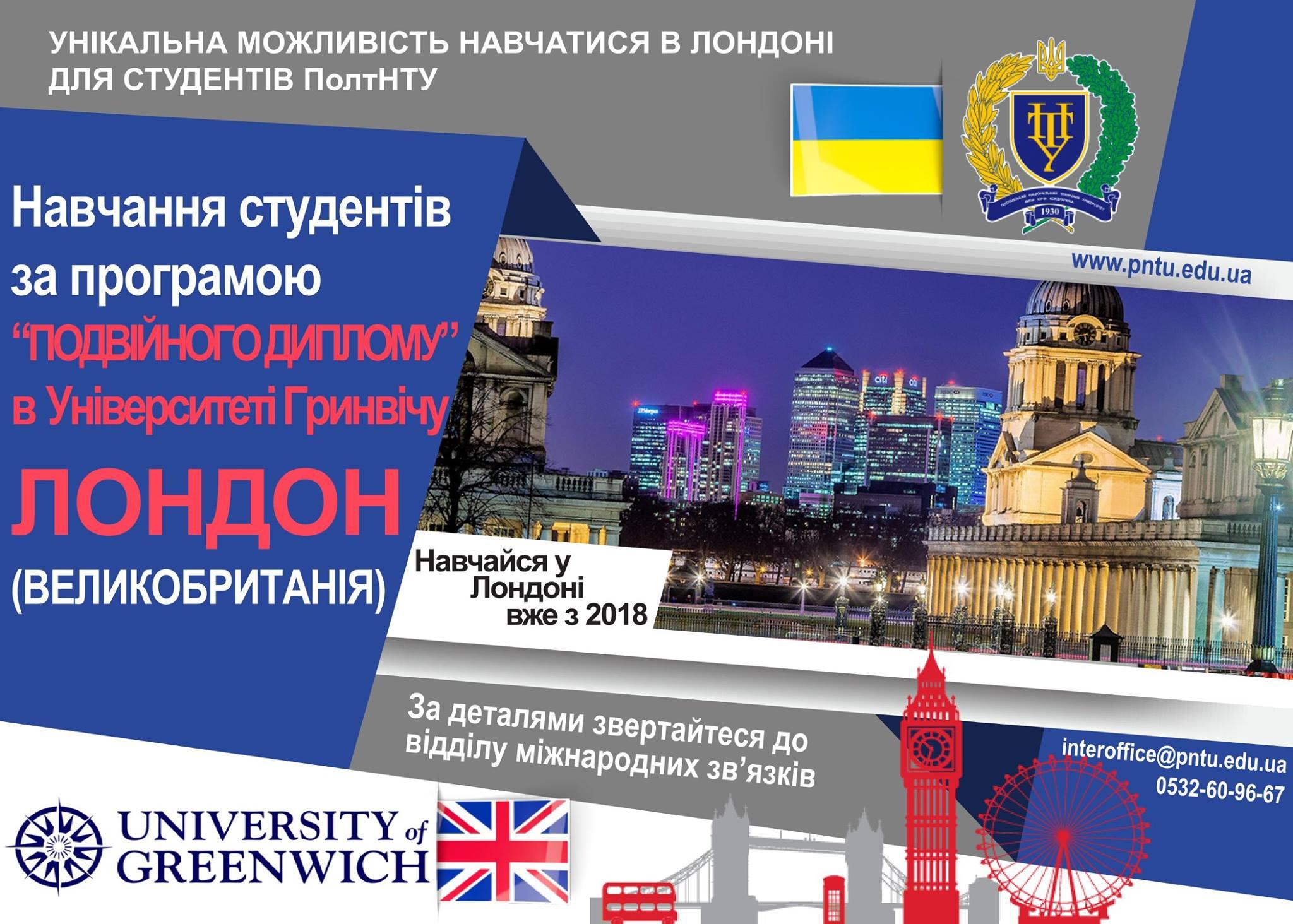 """Унікальна можливість навчатися в Лондоні (Великобританія) за програмою """"подвійного"""" диплому для студентів ПолтНТУ!"""