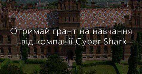 Отримай грант на навчання у ВНЗ України від компанії Cybershark