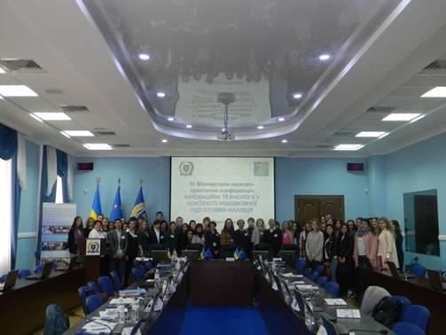 IV Міжнародна науково-практична конференція