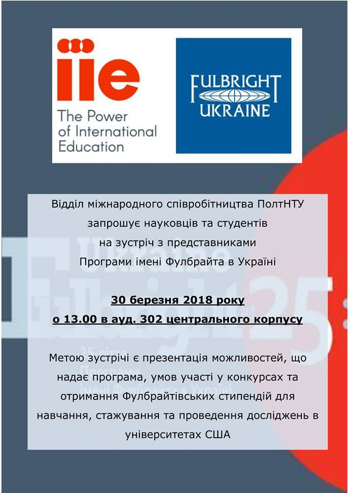 Зустріч із представниками Програми імені Фулбрайта в Україні