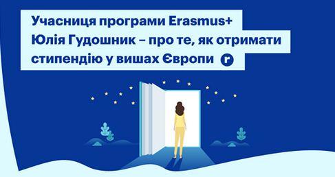 Учасниця програми Еrasmus+ Юлія Гудошник – про те, як отримати стипендію у вишах Європи