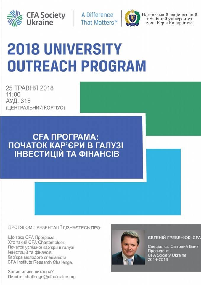2018 University Outreach Program