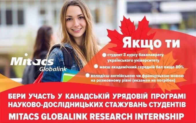 Стажування в університетах Канади у рамках канадського урядового проекту стажувань Mitacs Globalink Research Internship Program for Ukraine