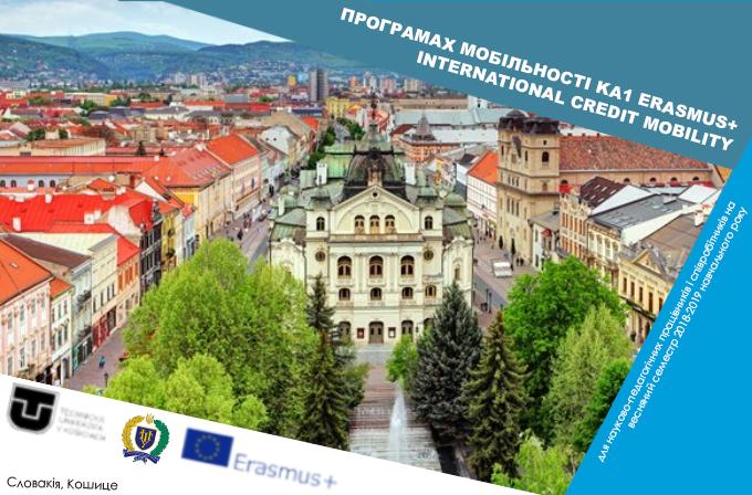Основні умови участі у програмах Мобільності KA1 ERASMUS+ INTERNATIONAL CREDIT MOBILITY