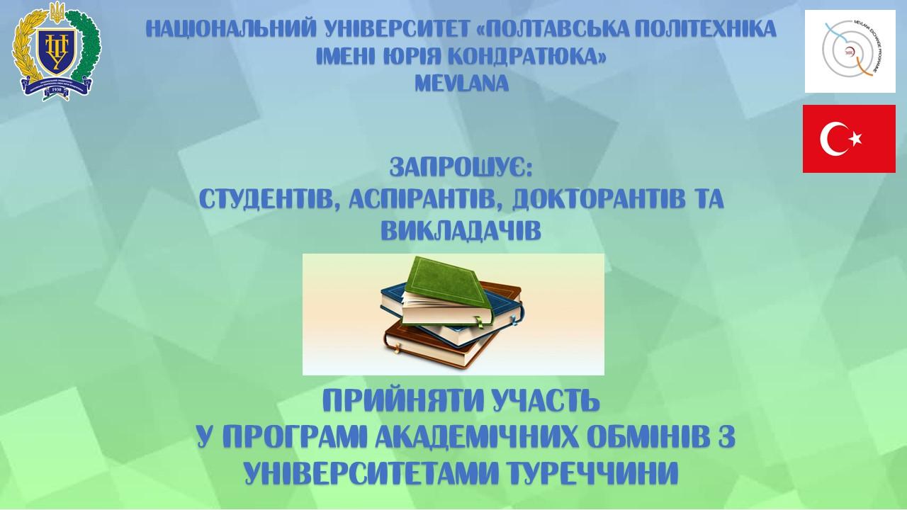 Програма обміну Mevlana