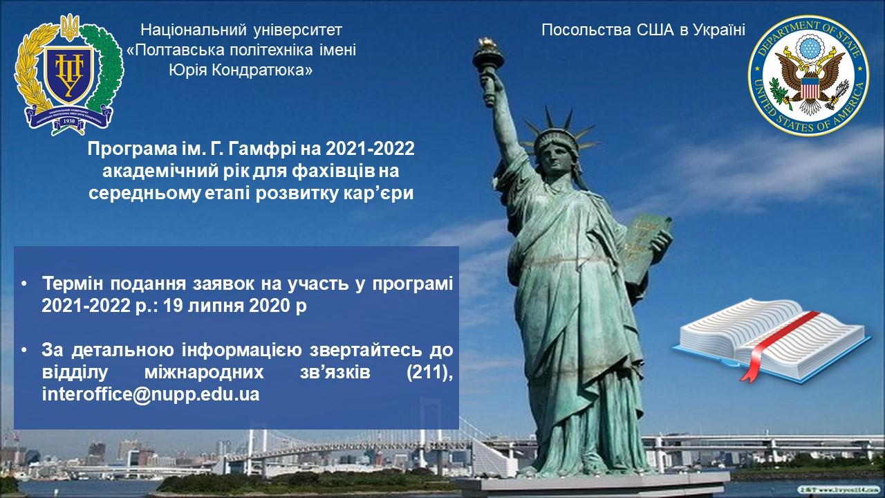 Програма ім. Г. Гамфрі на 2021-2022 академічний рік для фахівців на середньому етапі розвитку кар'єри