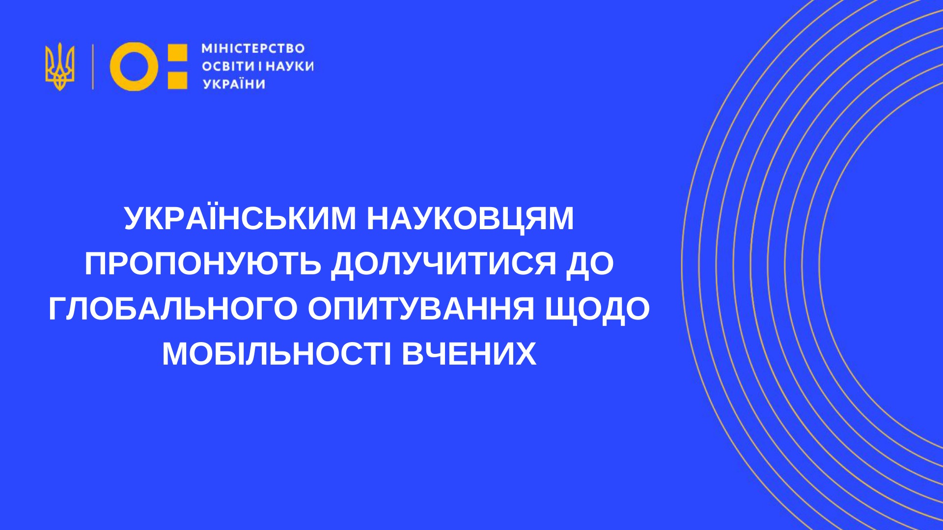 Українським науковцям пропонують долучитися до глобального опитування щодо мобільності вчених