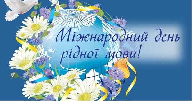 Вітання з Міжнародним днем рідної мови