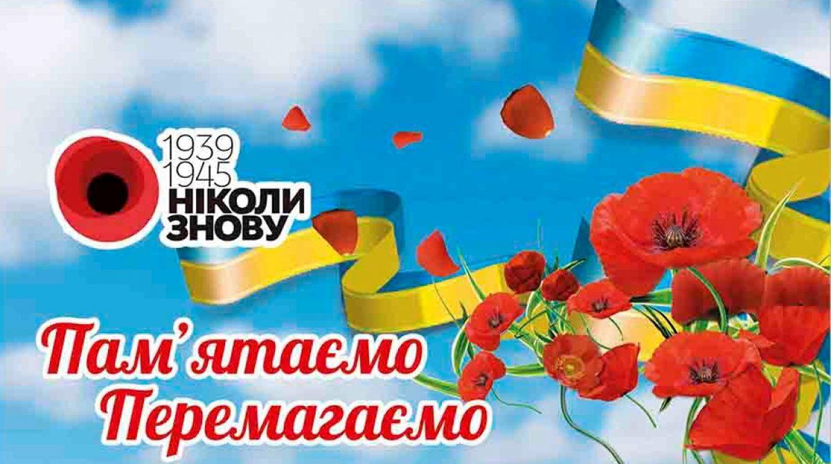 Вітання з нагоди Дня пам'яті та примирення, Дня Перемоги над нацизмом у Другій світовій війні!