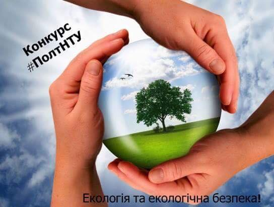 У ПолтНТУ стартує конкурс студентських наукових робіт за галуззю  «Екологія»