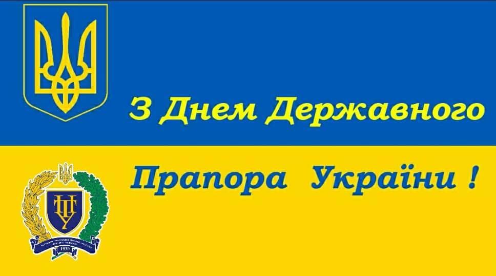 Вітання з нагоди відзначення Дня Державного Прапора України!