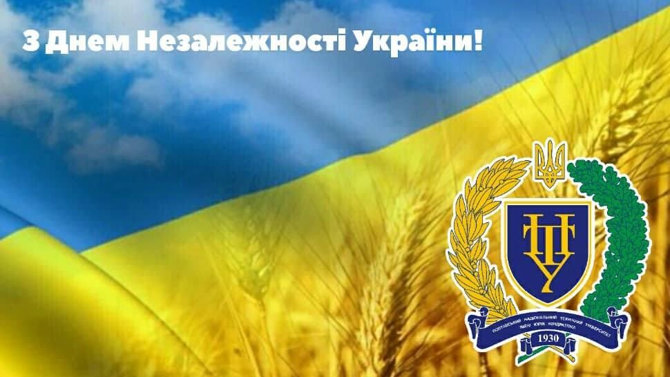Вітання з нагоди відзначення Дня Незалежності України!