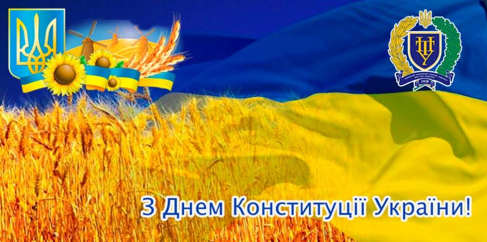 Вітання з нагоди Дня Конституції України!