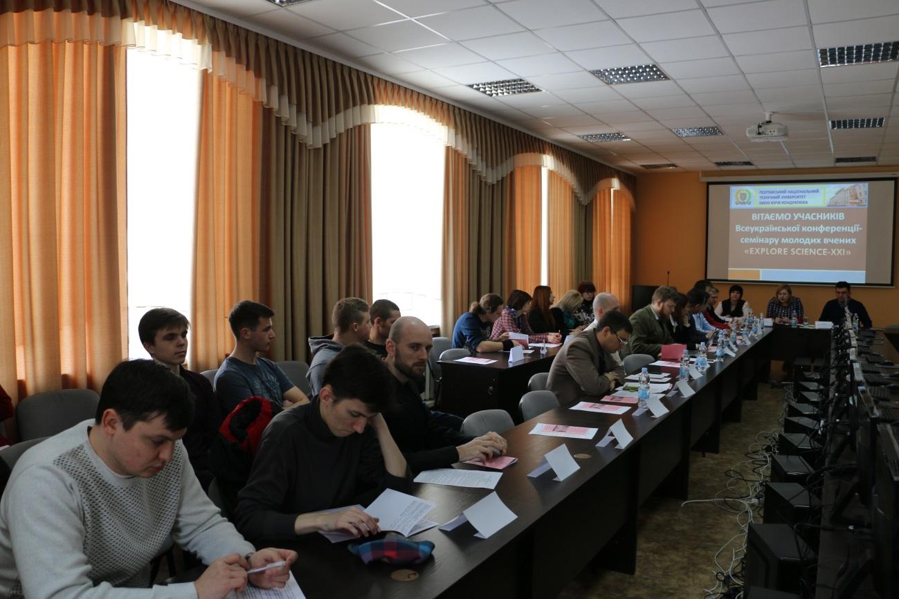 У ПолтНТУ відбулася Всеукраїнська конференція-семінар молодих вчених «Explore Science-XXI»