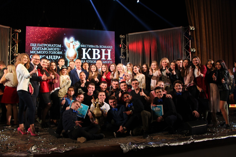 Збірна команда ПолтНТУ – переможці Фестивалю міського кубку КВН