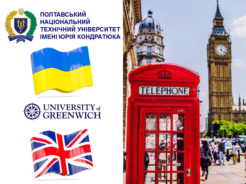 У ПолтНТУ відкрили першу Українсько-Британську програму «подвійного» диплому