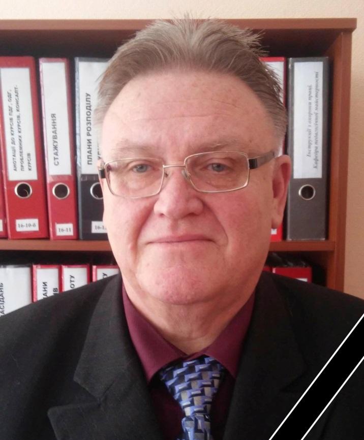 Світла пам'ять Володимиру Івановичу Мирошниченку