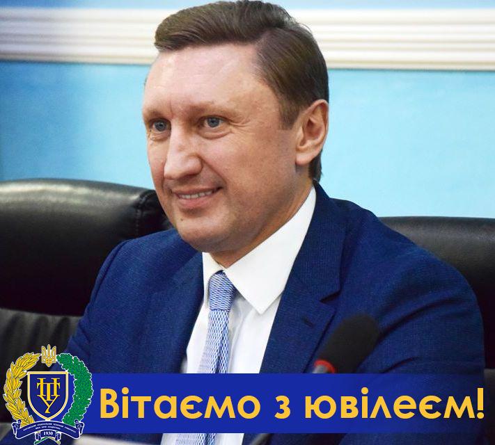 Вітаємо нашого ректора  Володимира  Олександровича Онищенка   з ювілеєм!