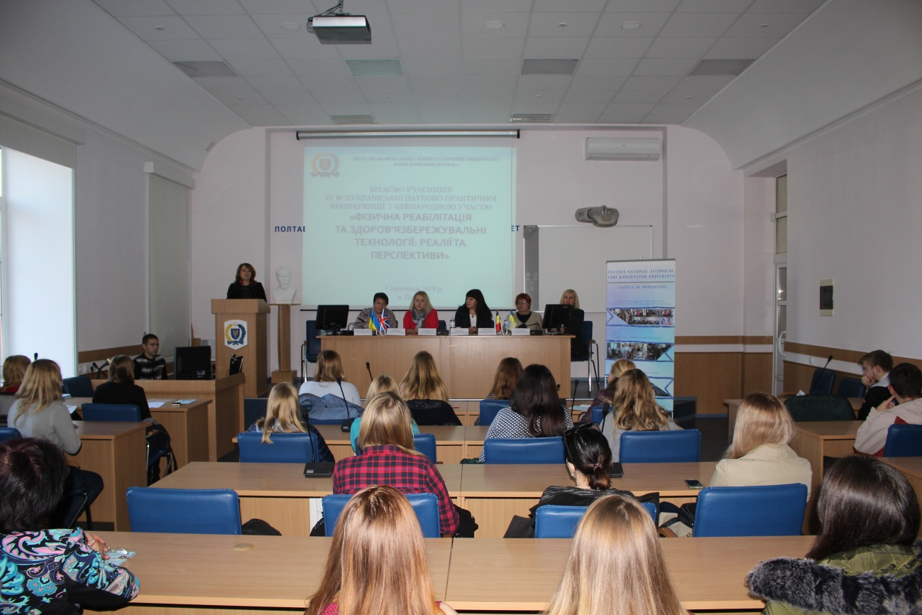 У ПолтНТУ відбулася IV Всеукраїнська науково-практична конференція «Фізична реабілітація та здоров'язбережувальні технології: реалії та перспективи»