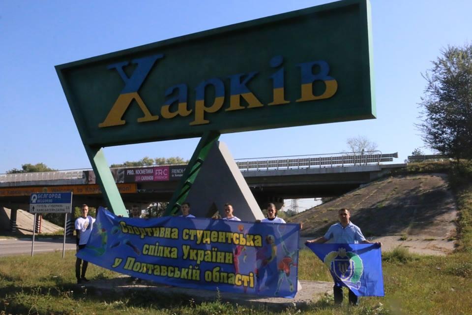 ПолтНТУ взяв участь у відкритті ХІV літньої Універсіади у місті Харкові.