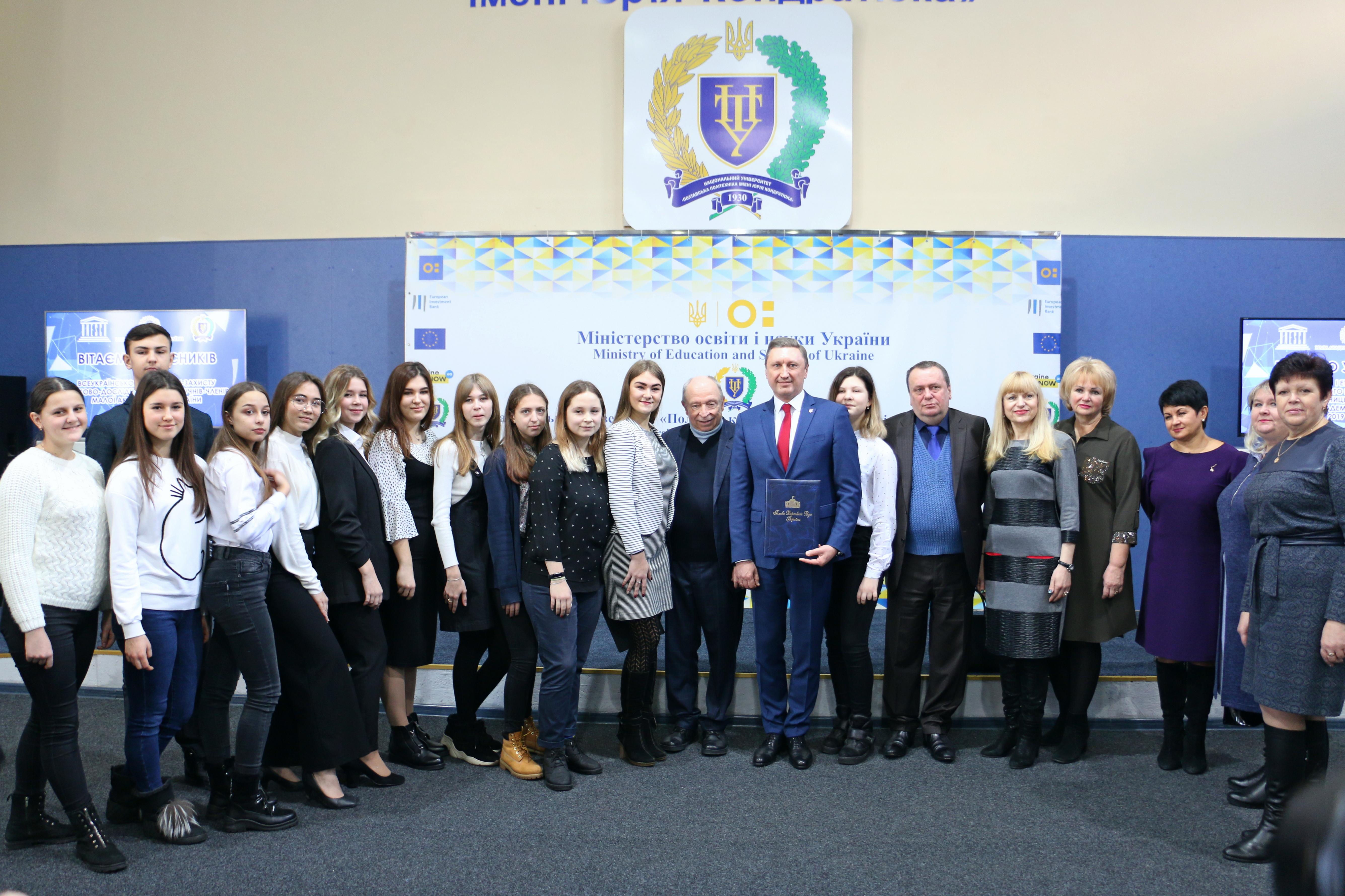 Президент Малої академії наук України відкрив у Полтаві перший етап конкурсу-захисту наукових робіт