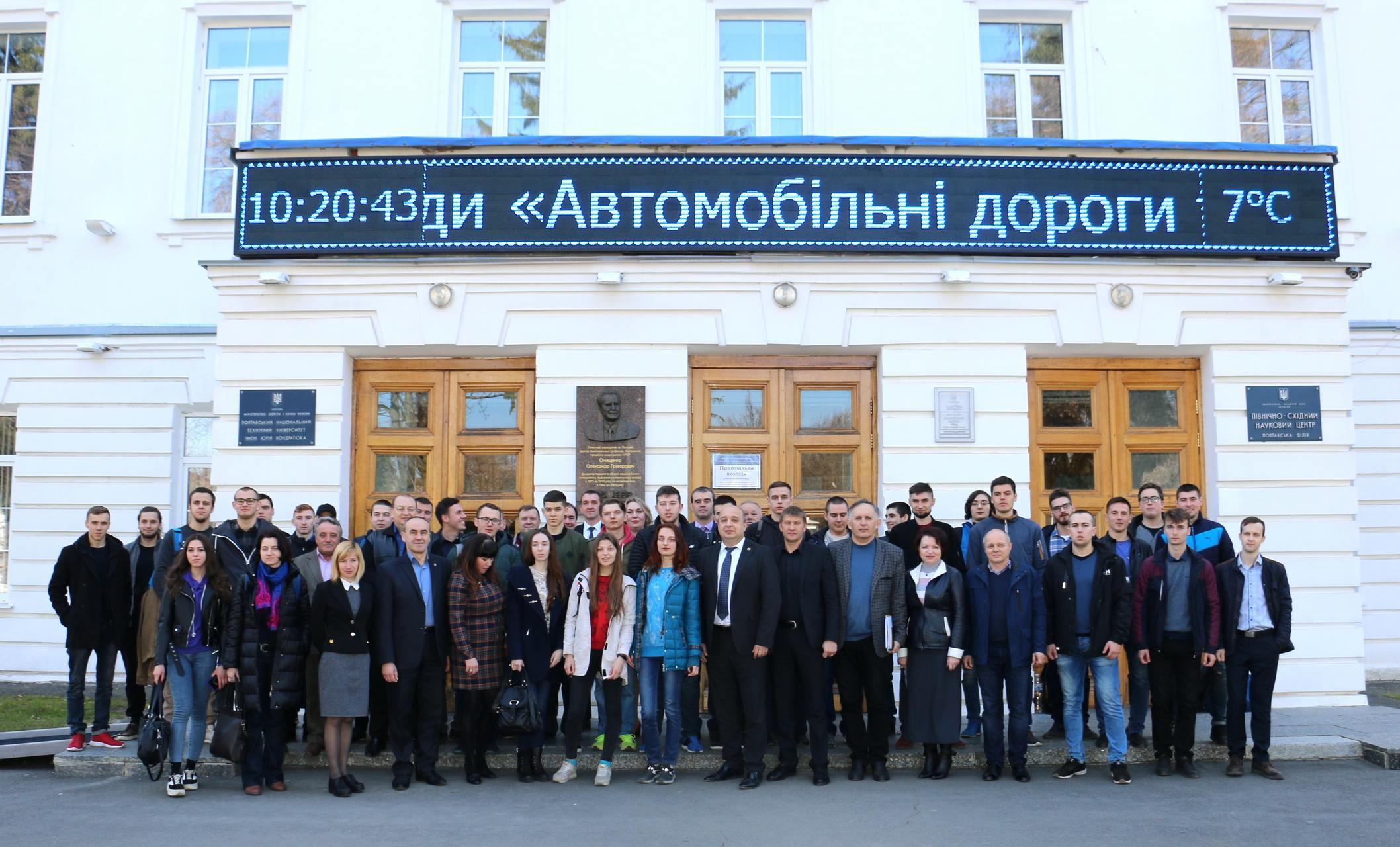 У ПолтНТУ стартував ІІ етап Всеукраїнської студентської олімпіади зі спеціальності «Автомобільні дороги і аеродроми»