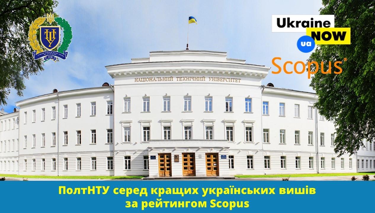ПолтНТУ серед кращих українських вишів за рейтингом Scopus