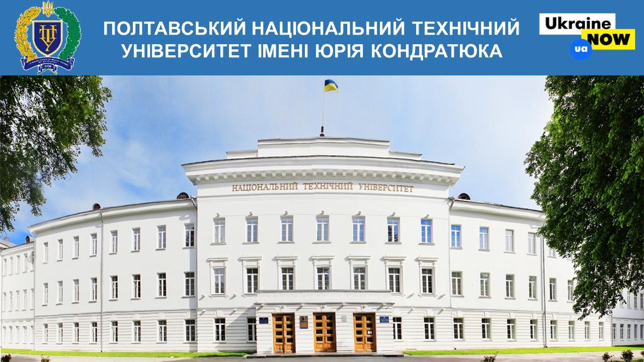 ПолтНТУ – у рейтингу кращих університетів України!