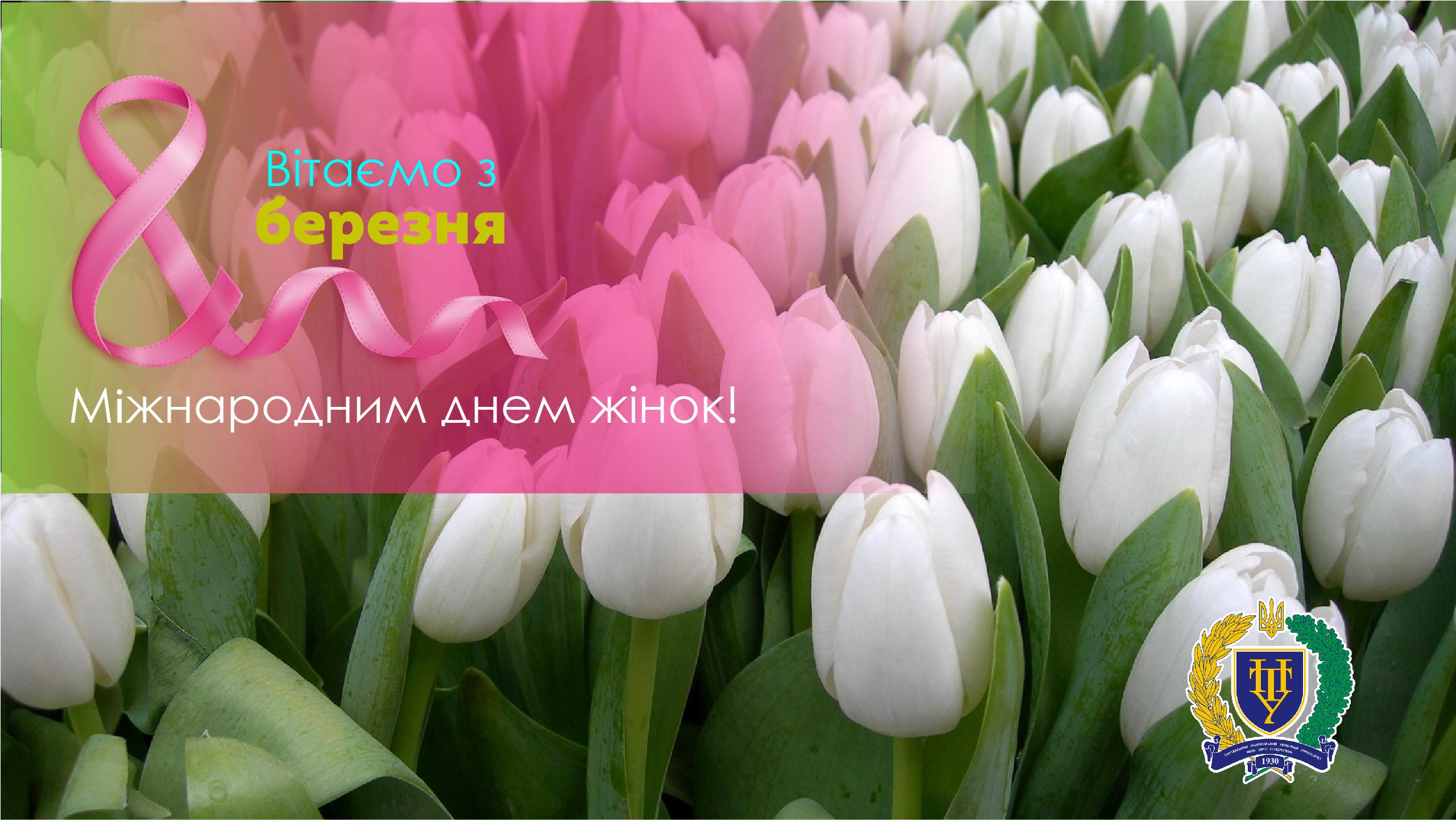 З Міжнародним днем жінок!