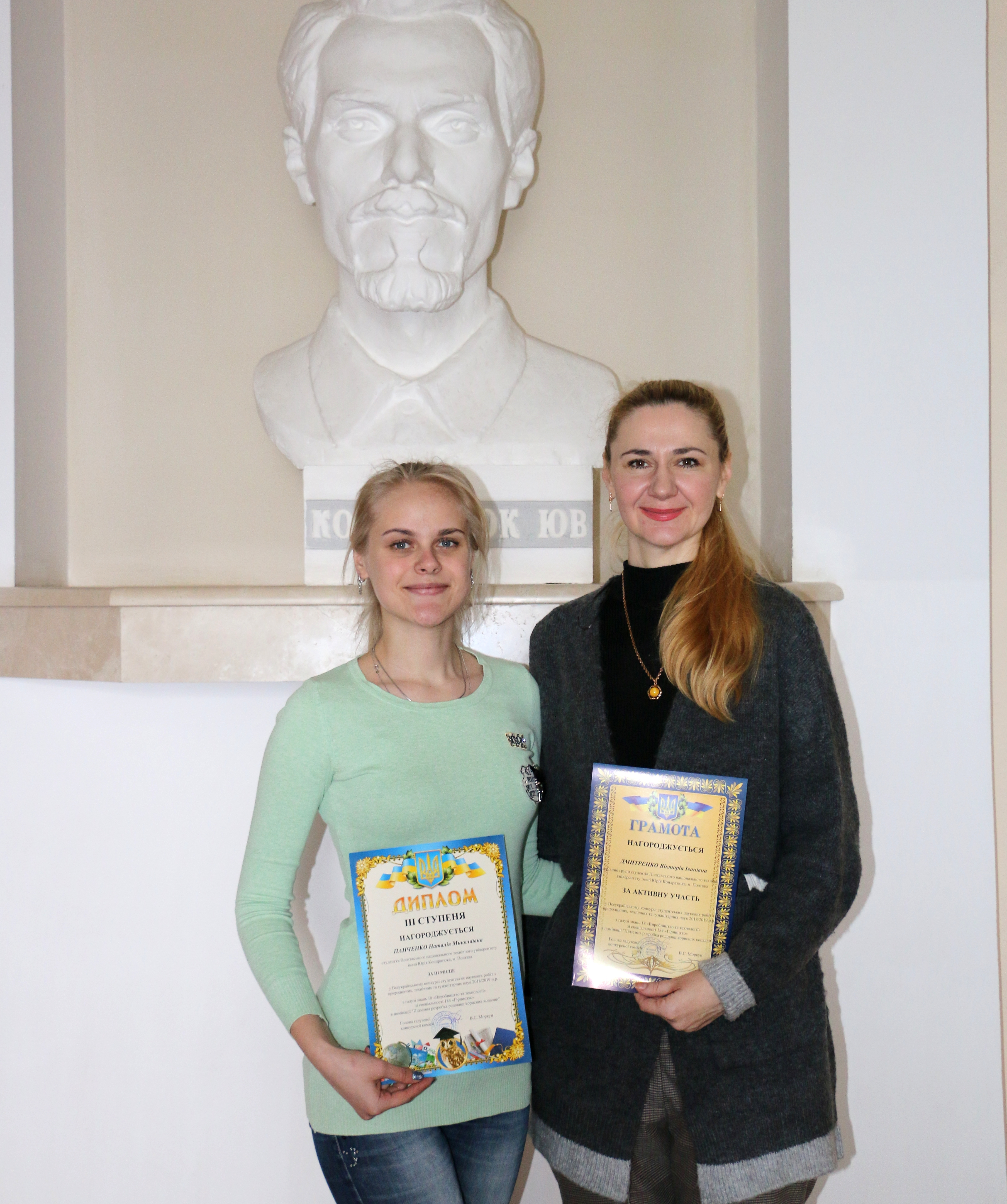 Студенти ПолтНТУ стали переможцями Всеукраїнського конкурсу студентських наукових робіт