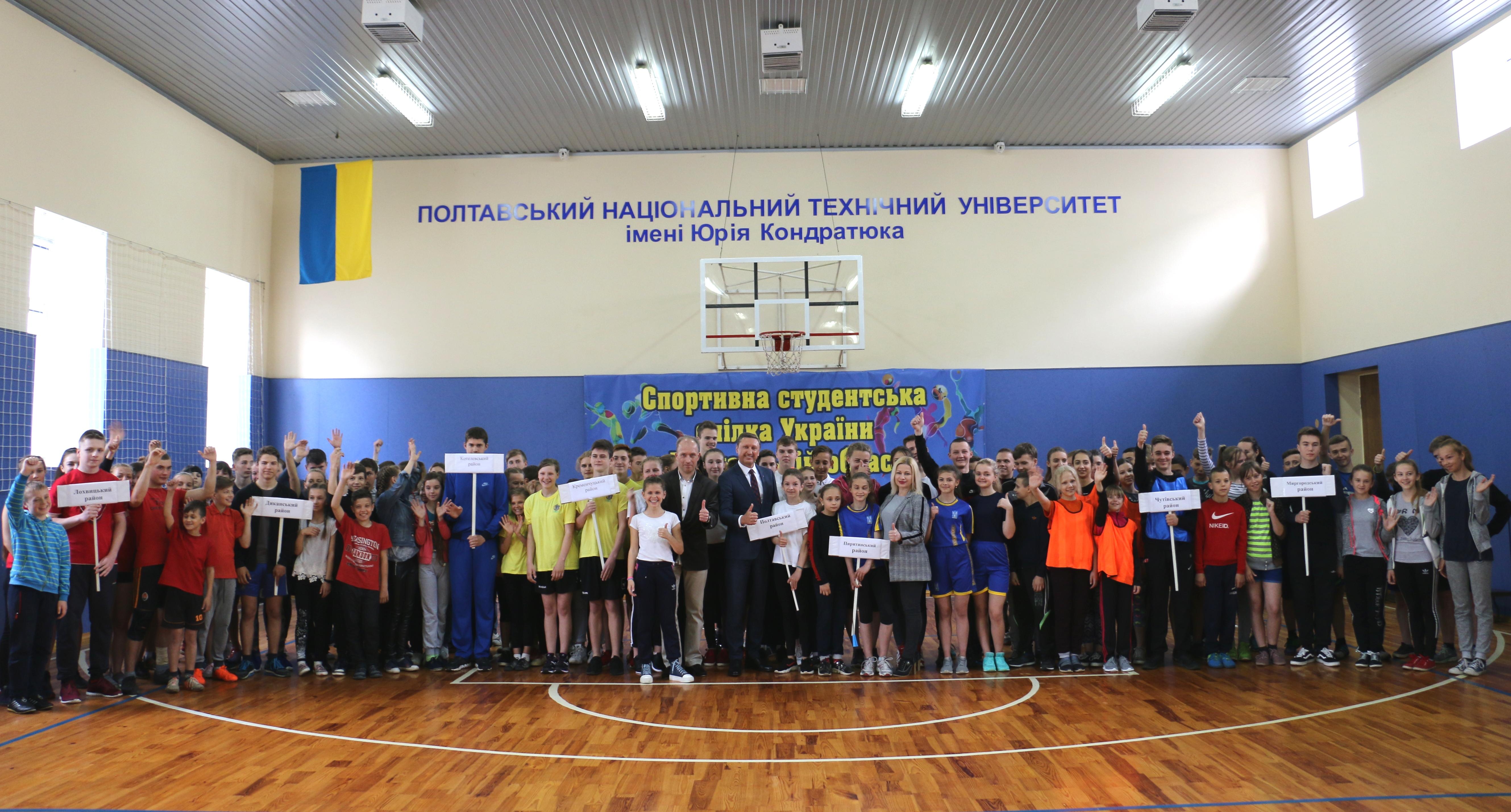 У ПолтНТУ відбувся фізкультурно-спортивний фестиваль серед школярів Полтавської області «Козацький гарт»