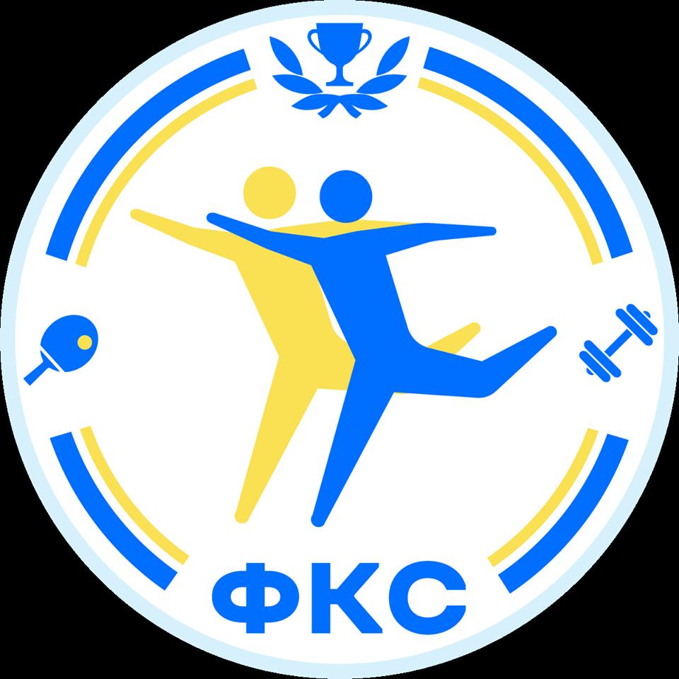 Факультет фізичної культури та спорту