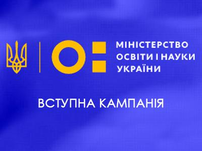 Вступна кампанія 2018 МОН