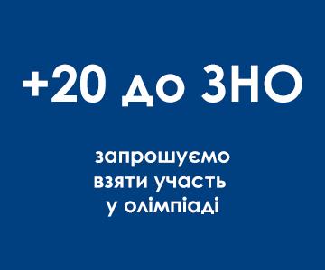 +20 до ЗНО