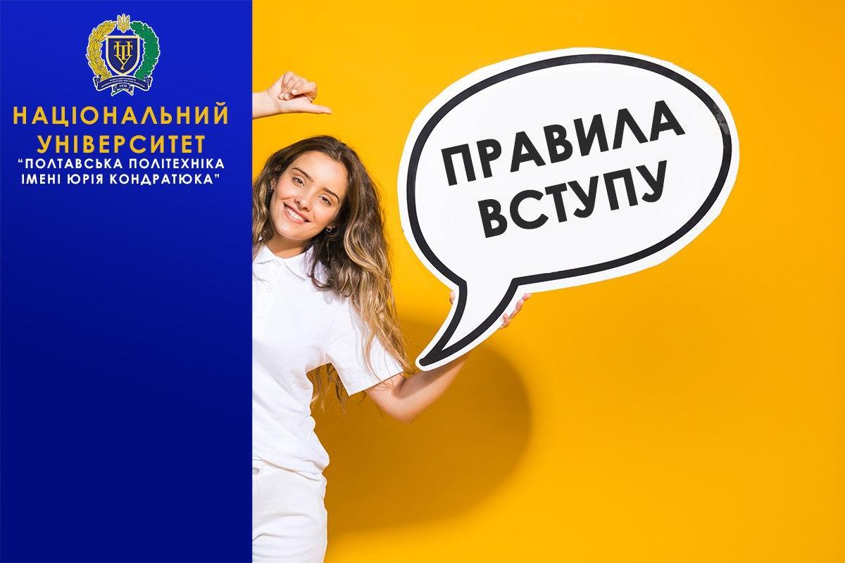 Правила вступу Національному університеті імені Юрія Кондратюка