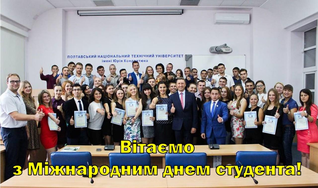 Міжнародний день студента