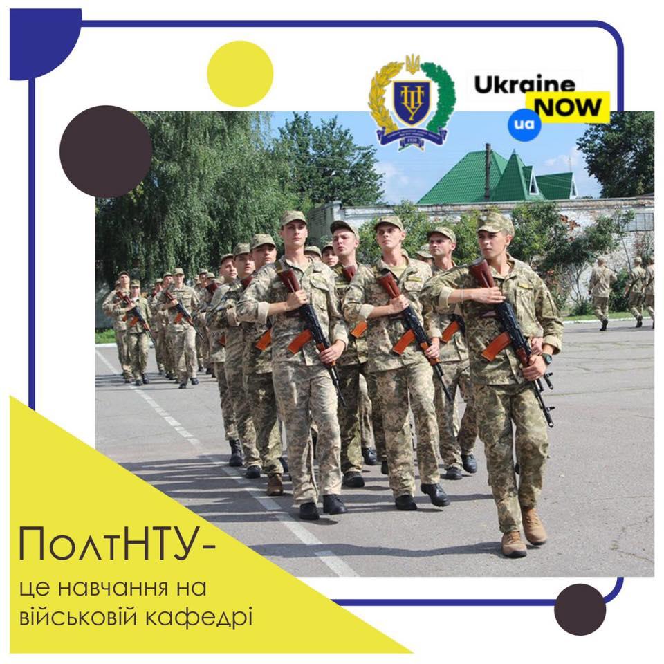 Єдина у Полтаві військова кафедра приймає на навчання