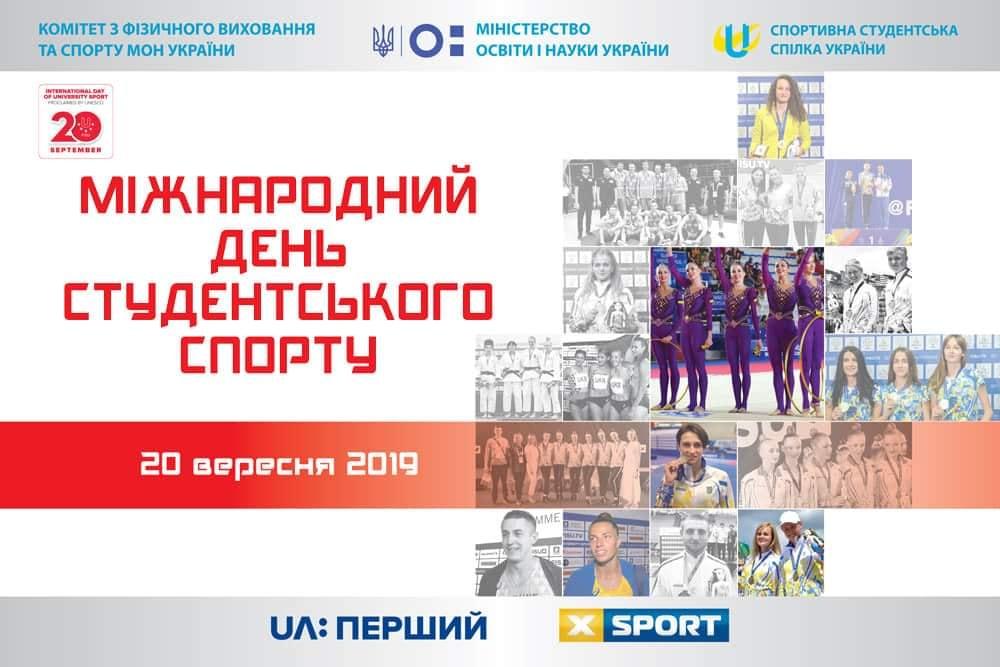 Полтава стане центром відзначення Міжнародного дня студентського спорту