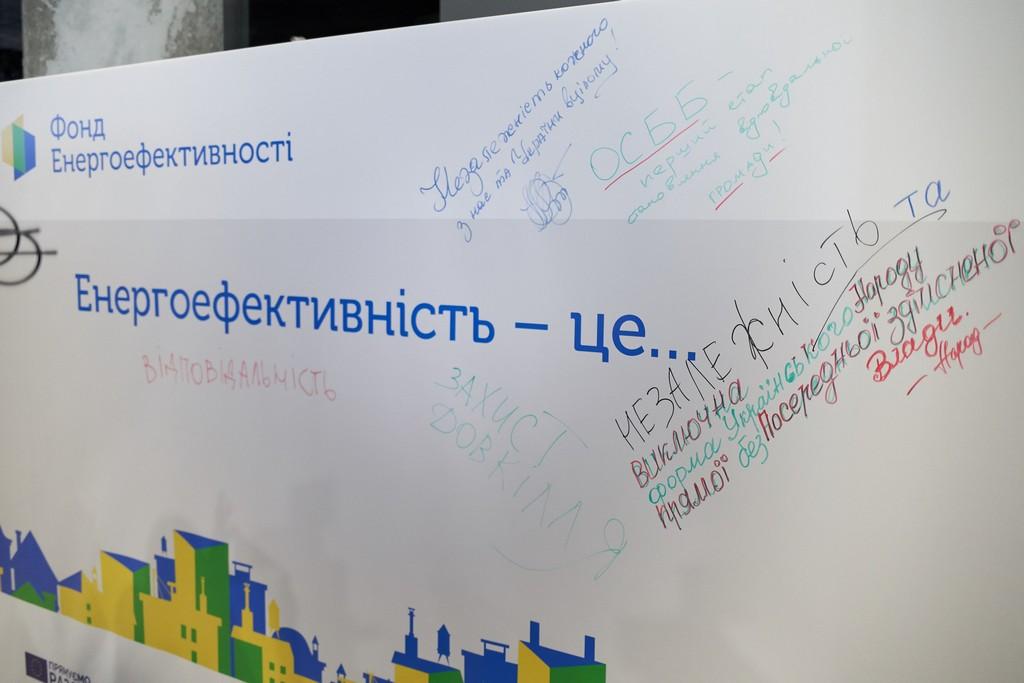 Почалась підготовка енергоаудиторів для державного Фонду енергоефективності