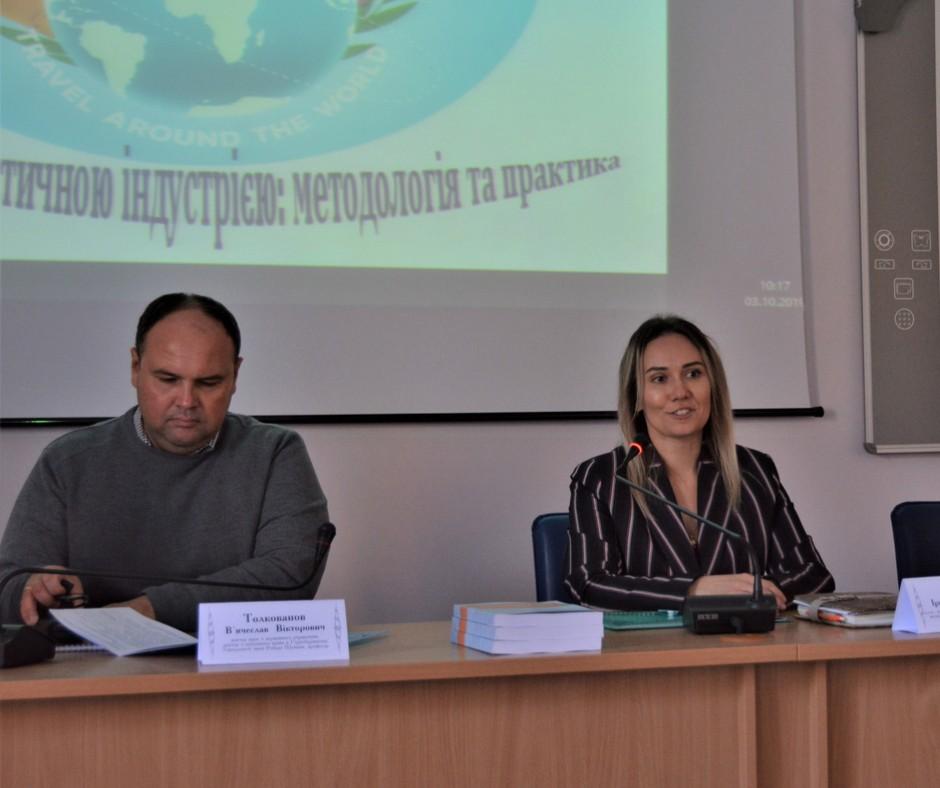 Науковці і менеджери сучасної туристичної індустрії провели інтернет-конференцію