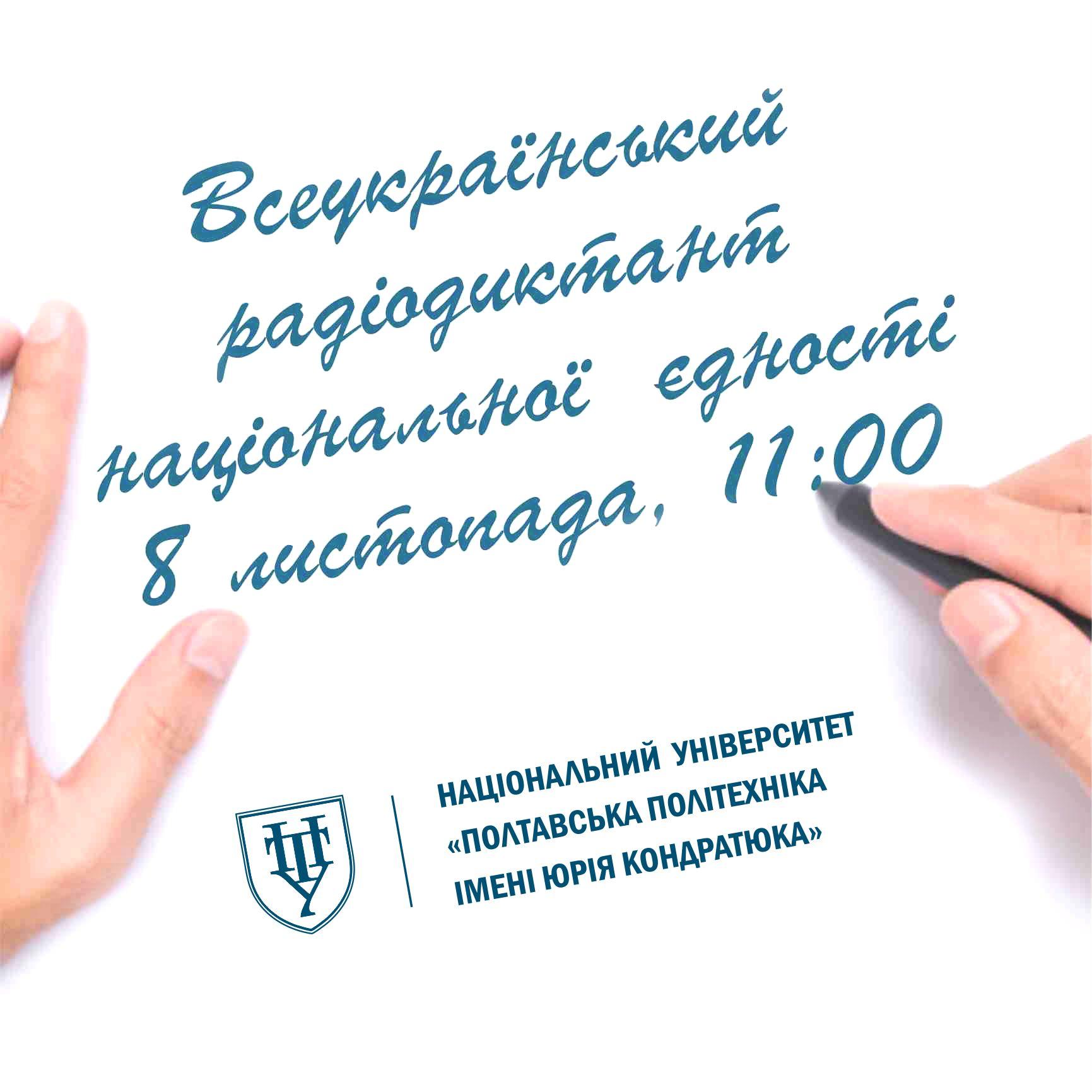 Університет приєднається до написання радіодиктанту