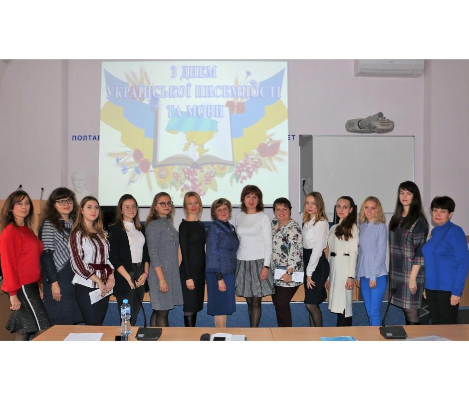 Відбувся науковий круглий стіл до Дня української мови та писемності