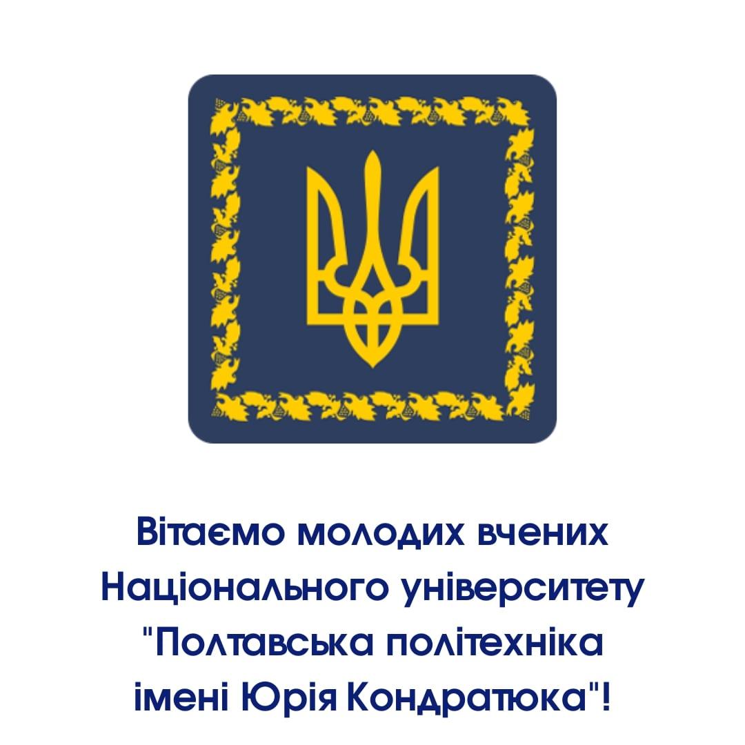 Науковцям університету присуджені премії Президента України для молодих вчених