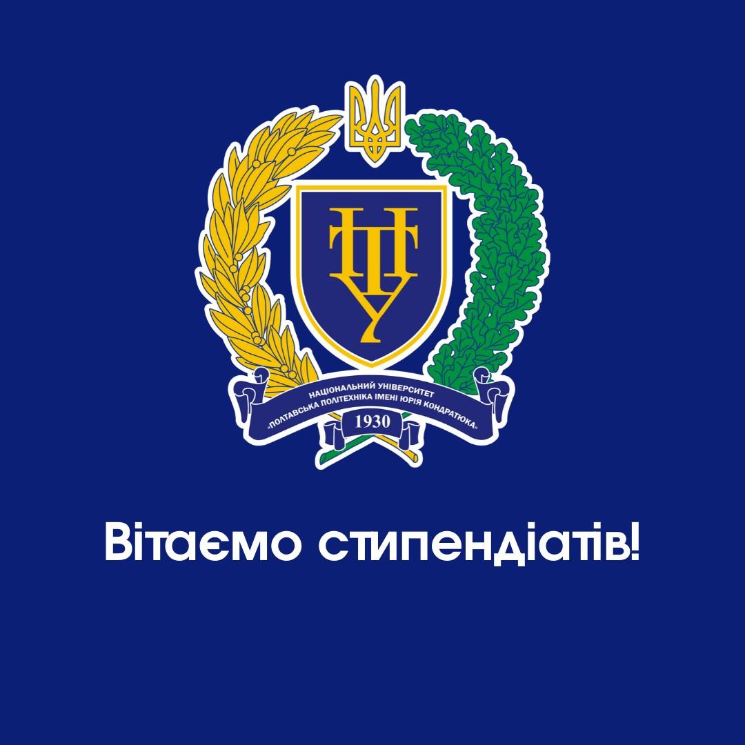 П'ятеро студентів стали стипендіатами Верховної Ради України  та Президента України