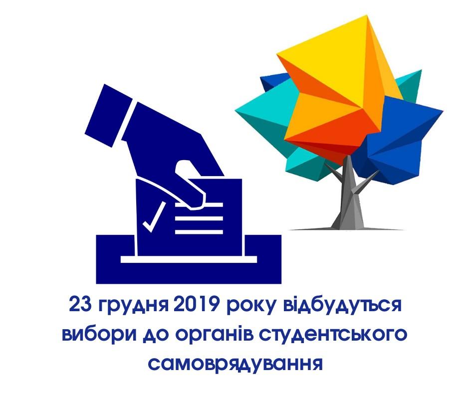 Стартували вибори до органів студентського самоврядування