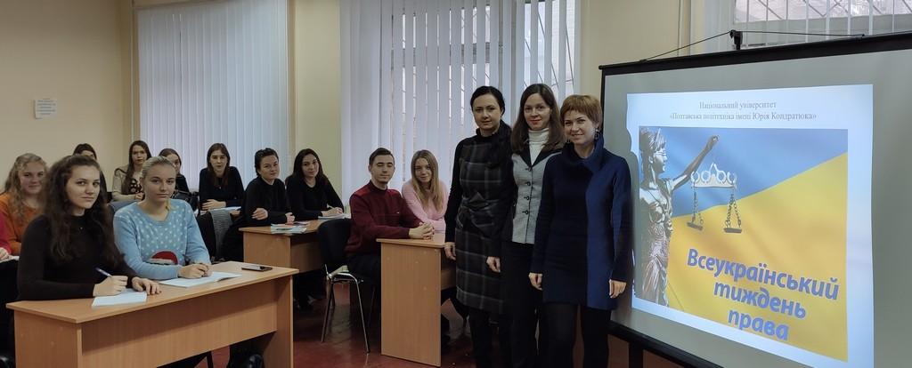 Всеукраїнський тиждень права: молодь обговорювала як захищати громадянські права та свободи