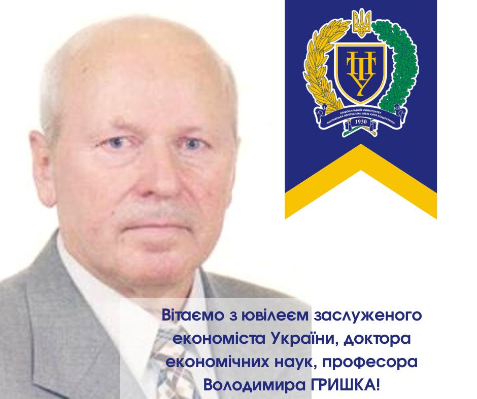 Вітаємо з ювілеєм заслуженого економіста України!