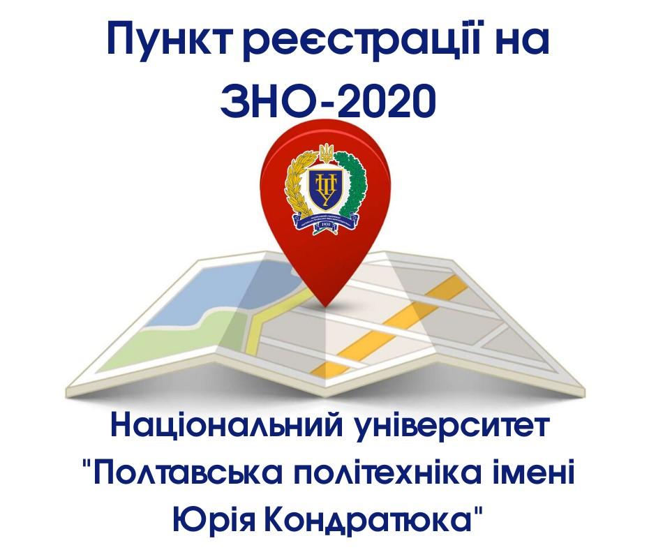 В університеті працює пункт реєстрації на ЗНО-2020