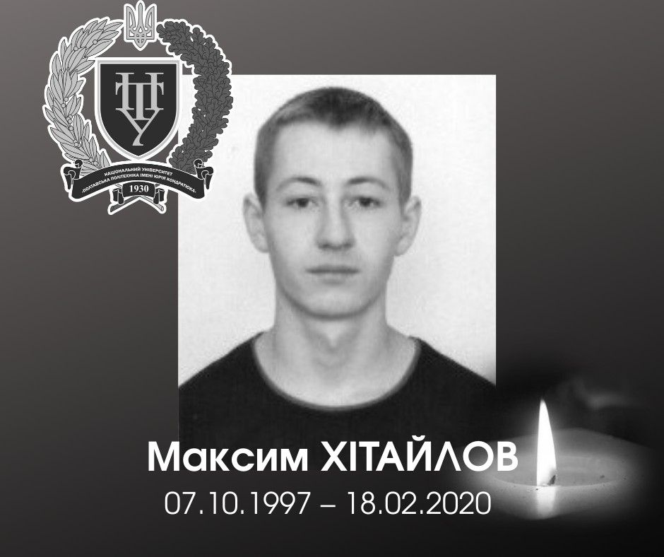 Університет у жалобі: у бою під Золотим загинув Максим Хітайлов